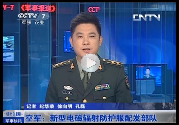 济南空军与爱家防辐射合作获得成功